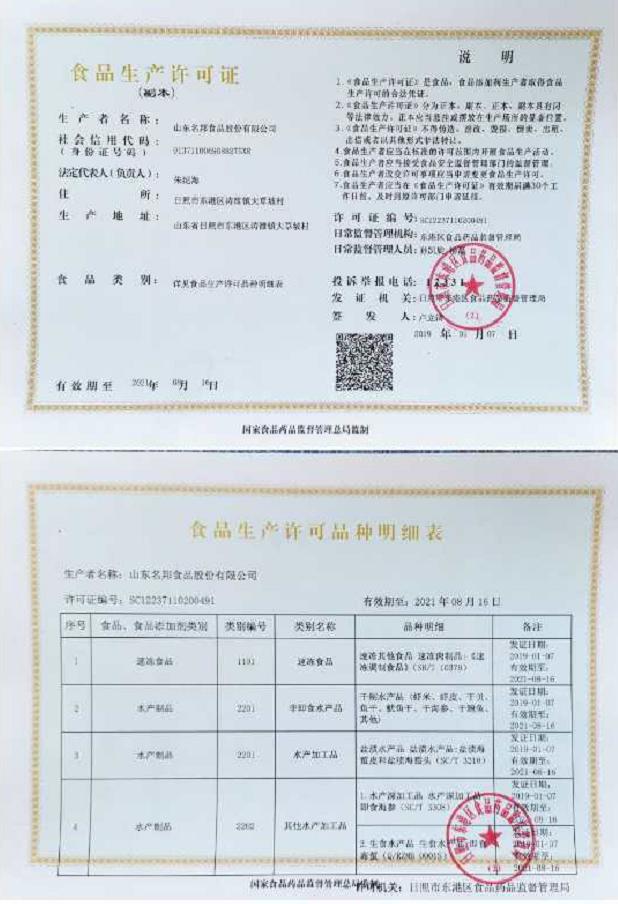<p> 食品生产许可证 </p>