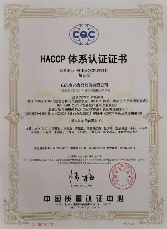 <p> HACCP体系认证证书 </p>